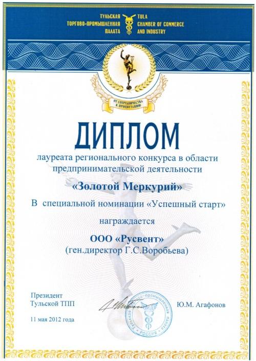 Диплом лауреата регионального конкурса в области  Диплом лауреата регионального конкурса в области предпринимательской деятельности Золотой Меркурий в специальной номинации Успешный старт